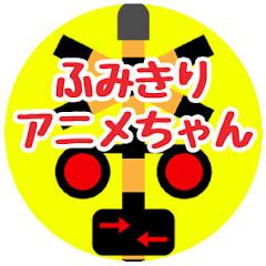 ふみきりアニメちゃん fumikiri anime channel