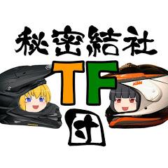 秘密結社TF団