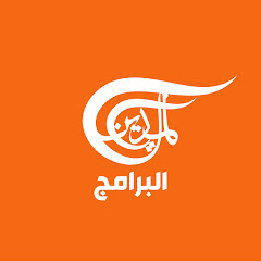 Al Mayadeen Programs - برامج الميادين
