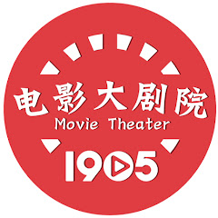 电影大剧院 1905 Movie Theater