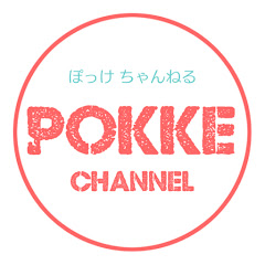 POKKE/団地暮らしの日常