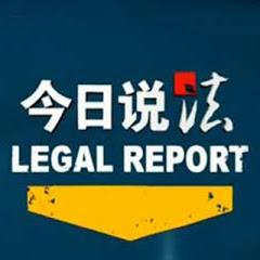 CCTV今日说法官方频道