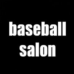ベースボールサロン