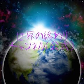 世界の終わりチャンネル