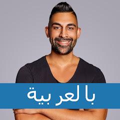 Dhar Mann بالعربية