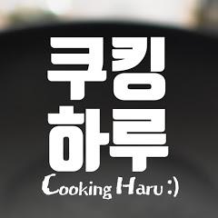 쿠킹하루 Cooking Haru