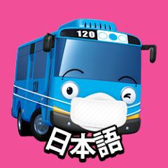 ちびっこバス タヨ Tayo Japanese はたらく車