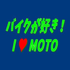 バイクが好き! I LOVE MOTO!