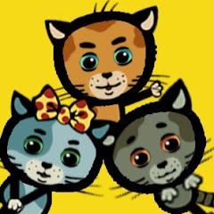 Три котенка