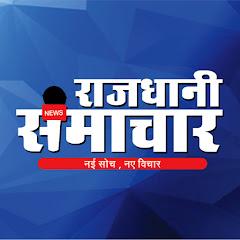Rajdhani Samachar