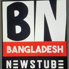 Bangladesh NewsTube