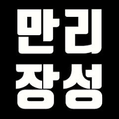 만리장성TV