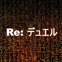Re: デュエル 【Re: Duel】
