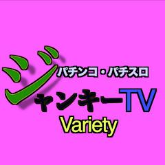ジャンキーTVパチスロパチンコ実践動画