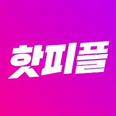 핫피플 - 인물소개