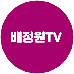 배정원TV