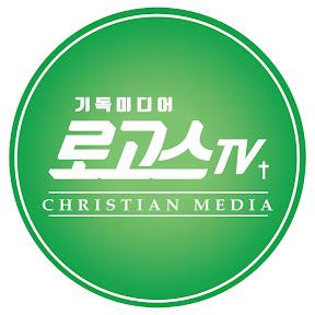 기독미디어 로고스TV