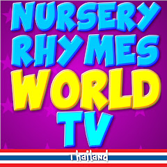 Nursery Rhymes World Tv Thailand - เพลง เด็ก อนุบาล