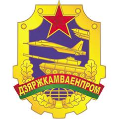 Госкомвоенпром РБ