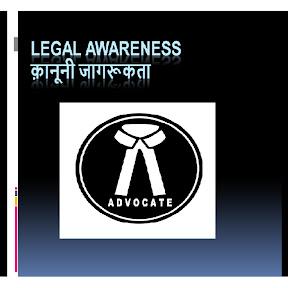 Legal Awareness कानूनी जागरूकता