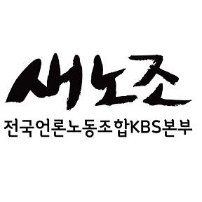 KBS본부전국언론노동조합