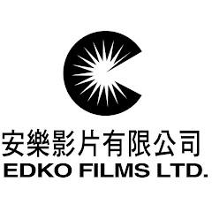 安樂影片 Edko Films Ltd.