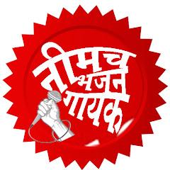 नीमच भजन गायक-Neemuch Bhajan Gayak