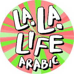 La La Life Arabic