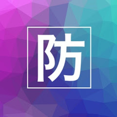 にしやんチャンネル 防災部