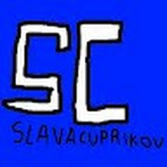 Slava Cuprikov