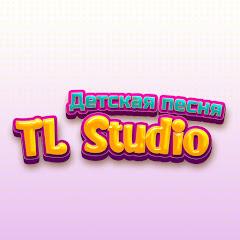 TL Studio - Детская песня