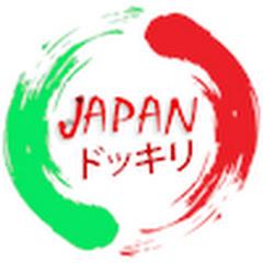 in Japan Pranks -ドッキリ