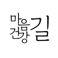 Mindgil_마음건강 길