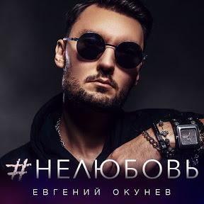 Евгений ОКунев Deja Vu Group