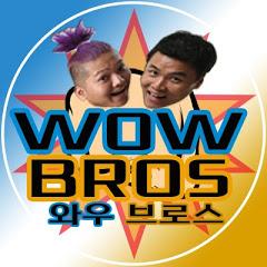 와우브로스 (WOW Bros)