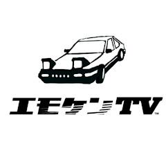エモケンTV