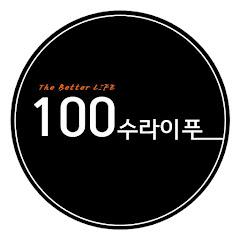 100수라이푸