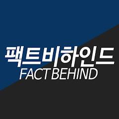 팩트비하인드 FactBehind