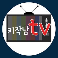 키작은남자TV [키작남TV]