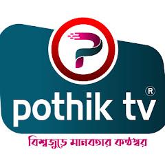 Pothik TV