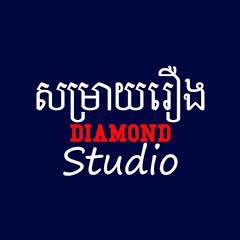 Diamond សម្រាយរឿង Studios