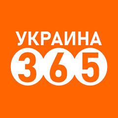 Украина 365