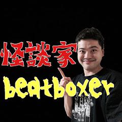 怪談家beatboxerよーーた