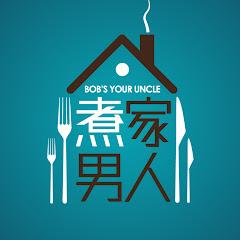 煮家男人 Bob's Your Uncle