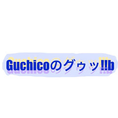 Guchicoのグゥッ!!b