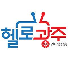광주광역시 인터넷방송 헬로광주