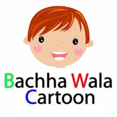 बच्चा वाला कार्टून