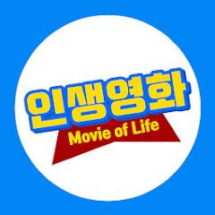 인생영화리뷰 : Movie of Life