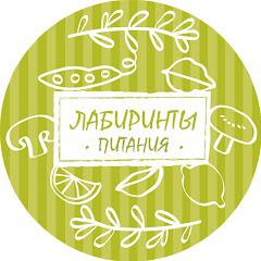 Лабиринты Питания