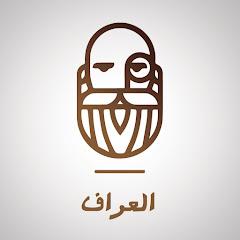 El3araf - العراف